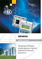 Продукция OEM для воздуходувных горелок средней и большой мощности. Каталог SBT на русском языке.