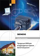 Продукция OEM для воздуходувных горелок малой мощности. Каталог SBT на русском языке.
