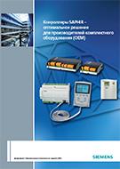 Конроллеры SAPHIR для производителей комплектного оборудования (OEM).
